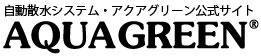 AQUAGREEN アクアグリーン 公式サイト