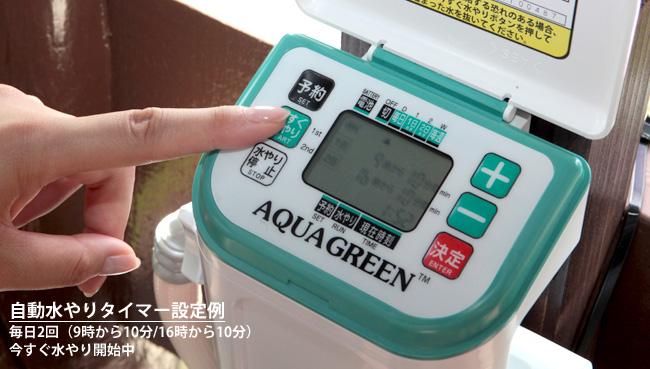 自動水やり アクアグリーン 標準タイマー